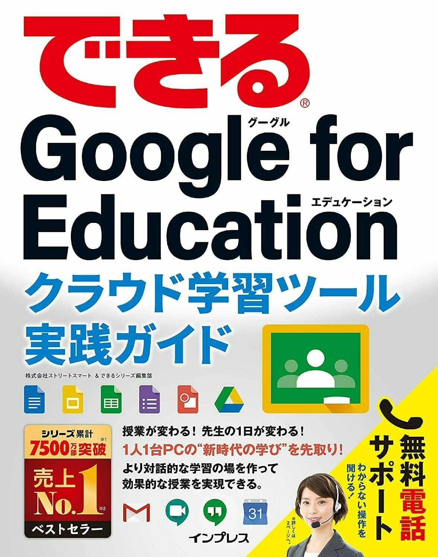表紙:できるGoogle for Education クラウド学習ツール実践ガイド