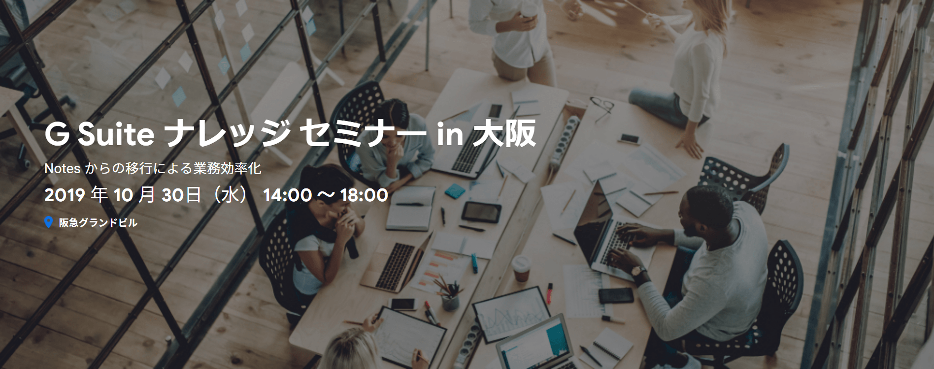 G Suite ナレッジ セミナー in 大阪