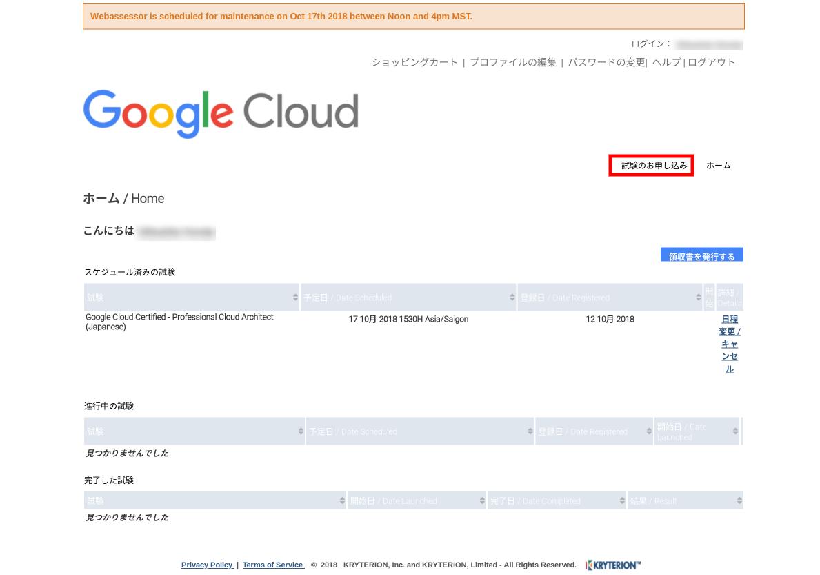 Google Cloud Webassessor: 購入後のホーム
