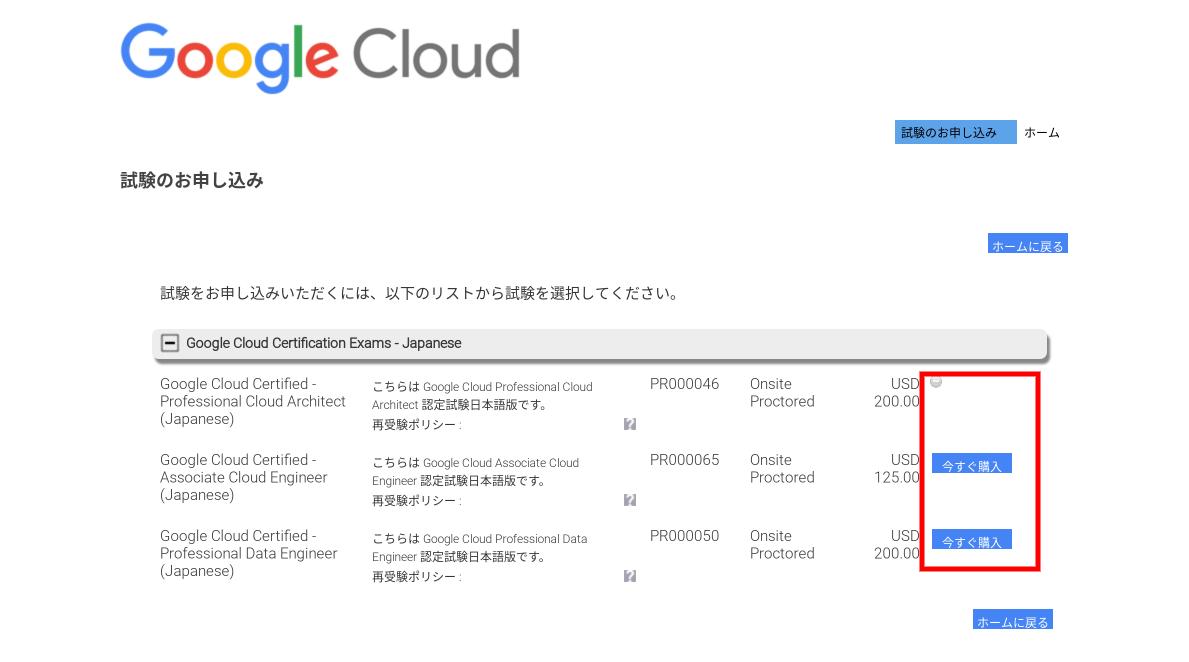 Google Cloud Webassessor: 試験の申し込み