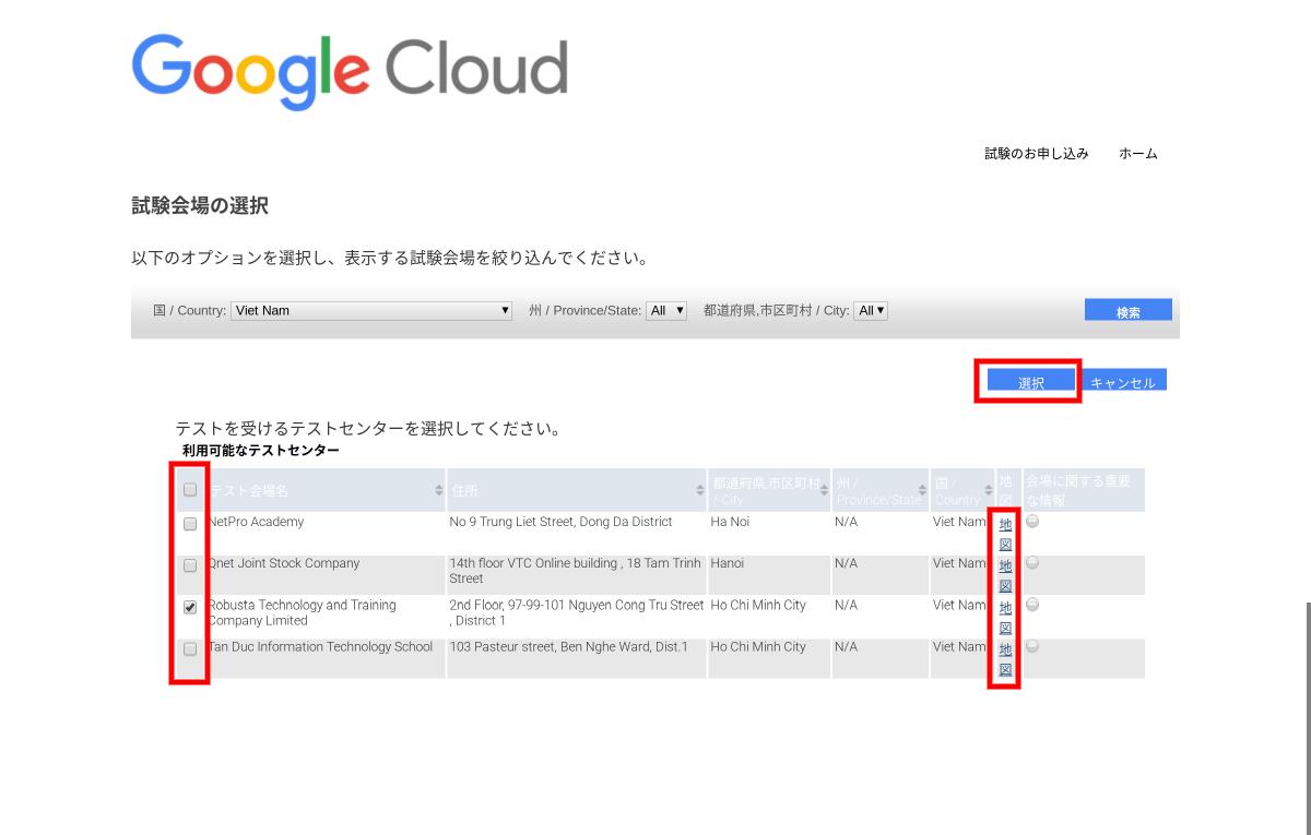 Google Cloud Webassessor: 試験会場の選択
