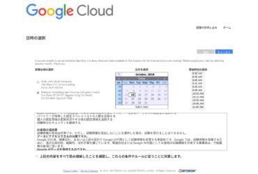 Google Cloud Webassessor: 試験日時の選択
