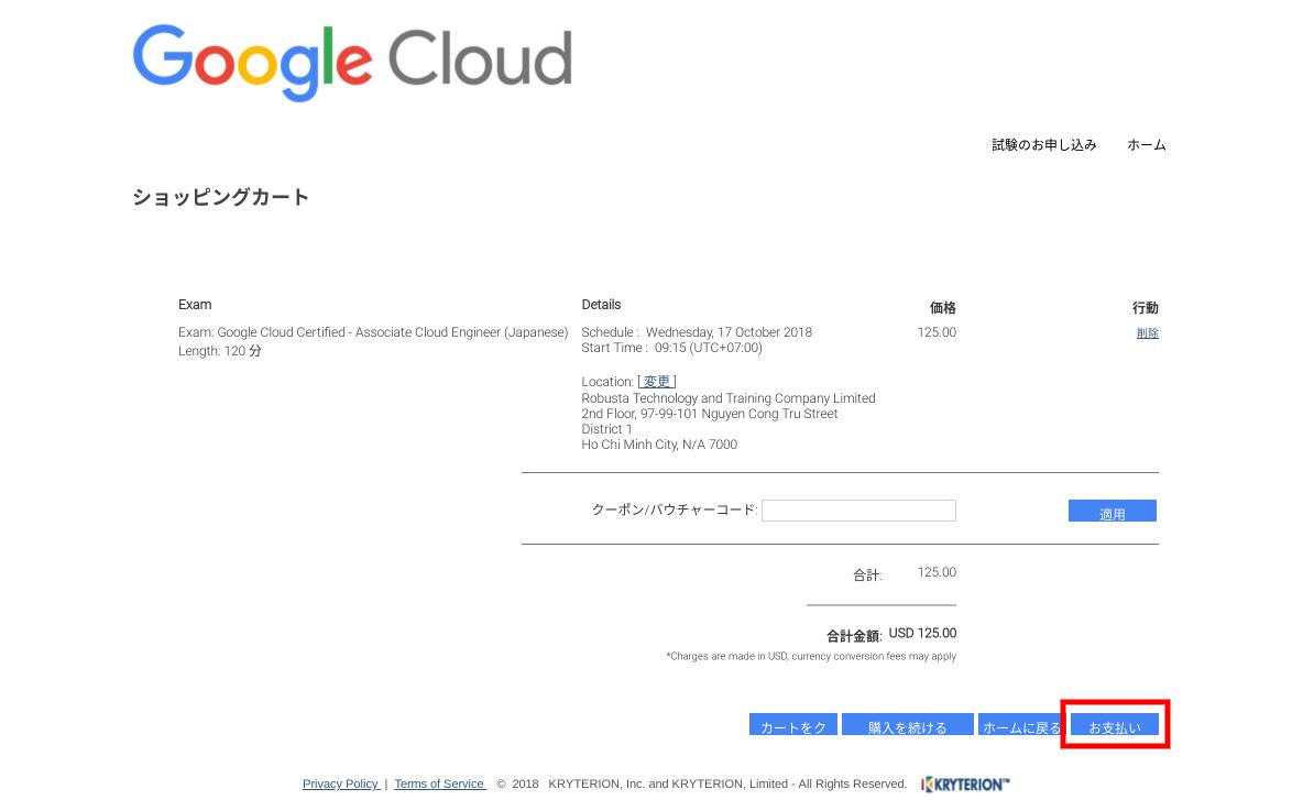 Google Cloud Webassessor: 試験ショッピングカート