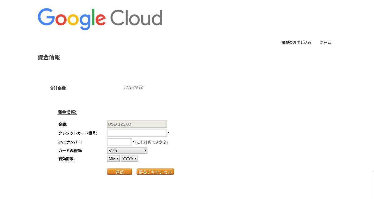 Google Cloud Webassessor: 課金情報