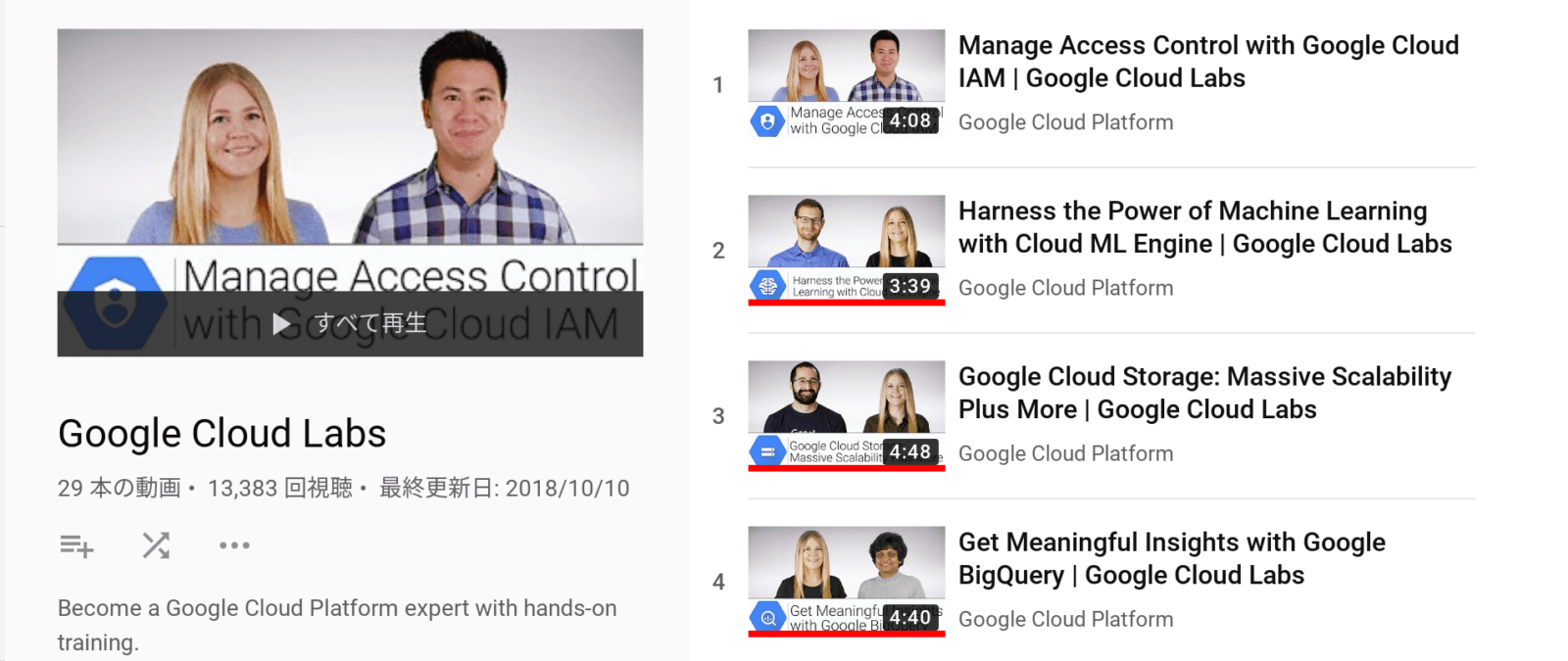 YouTube Channel:Google Cloud Labs