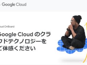 2019年10月4日配信 Google Cloud ニュースレター メイン画像