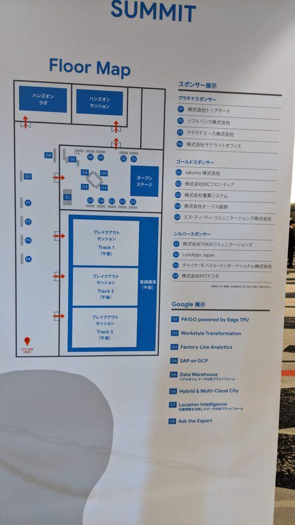 Google Cloud Summit '19 in 大阪 のFloor Map