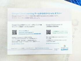 Google Cloud Summit '19 in 大阪 参加者で貰えるスペシャル オファー