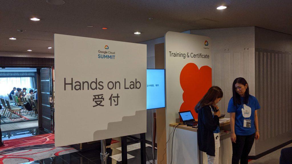 Google Cloud Summit '19 in 大阪 のHands on Lab 受付