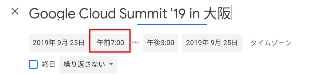 Google Cloud Summit '19 in 大阪 のGoogle カレンダー設定