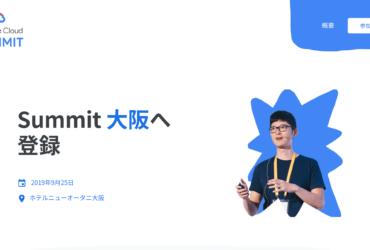 Google Cloud Summit '19 in 大阪へ 登録