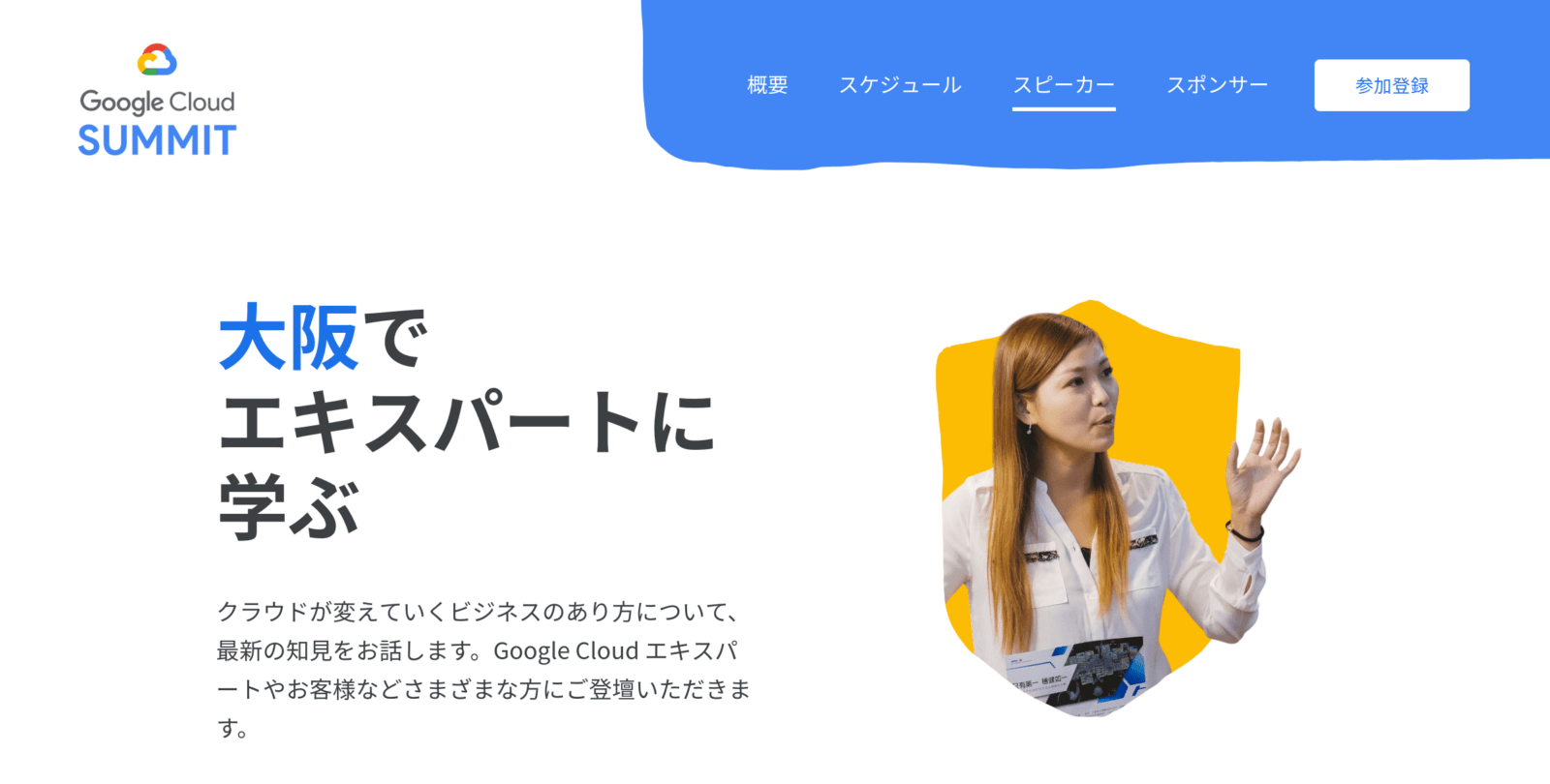 Google Cloud Summit '19 in 大阪:大阪でエキスパートに学ぶ