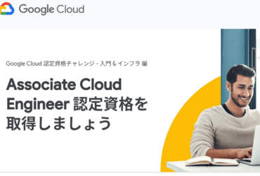 Google Cloud 認定資格チャレンジ -入門&インフラ 編