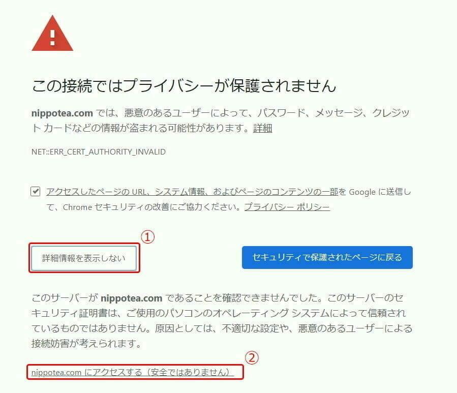 Chrome:SSL証明書 メッセージ