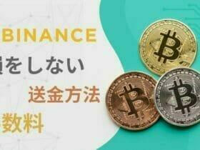 Binance:損をしない入金方法と手数料
