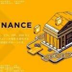 Binance で始める暗号通貨 取引
