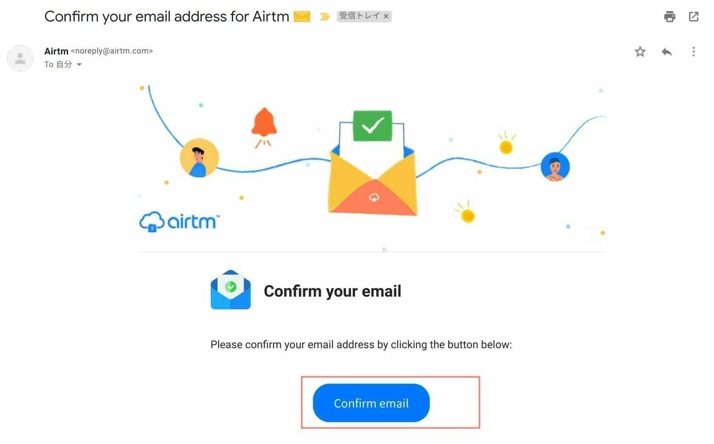 AirTM:登録したメールアドレスの確認メール