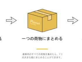 Planet Express:同梱梱包で輸送料を節約