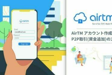 AirTM:アカウント作成とP2P取引