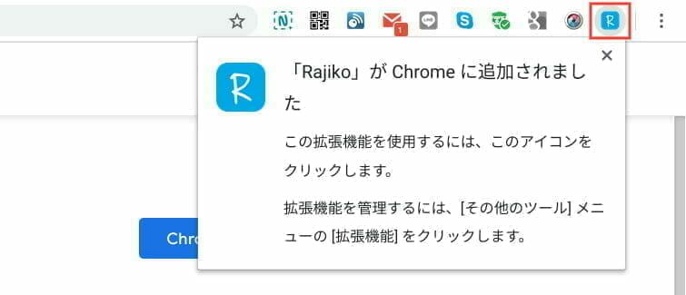 拡張機能 Rajikoのインストール完了