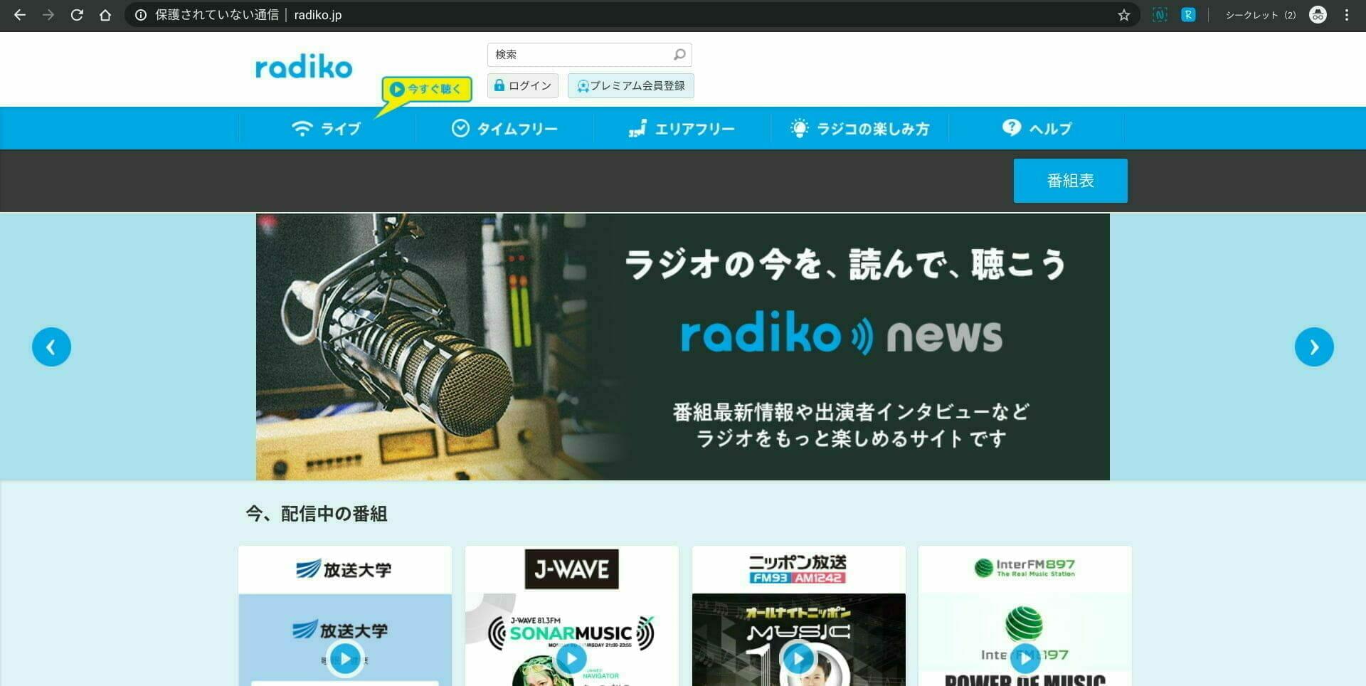 Webサイト:radiko