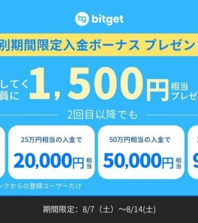 Bitget:期間限定 入金ボーナス キャンペーン