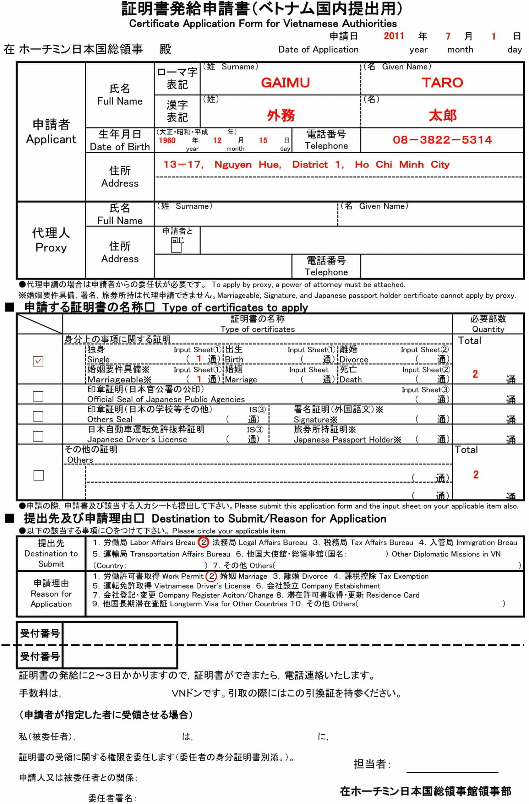 婚姻要件具備証明書の申請用紙(サンプル)