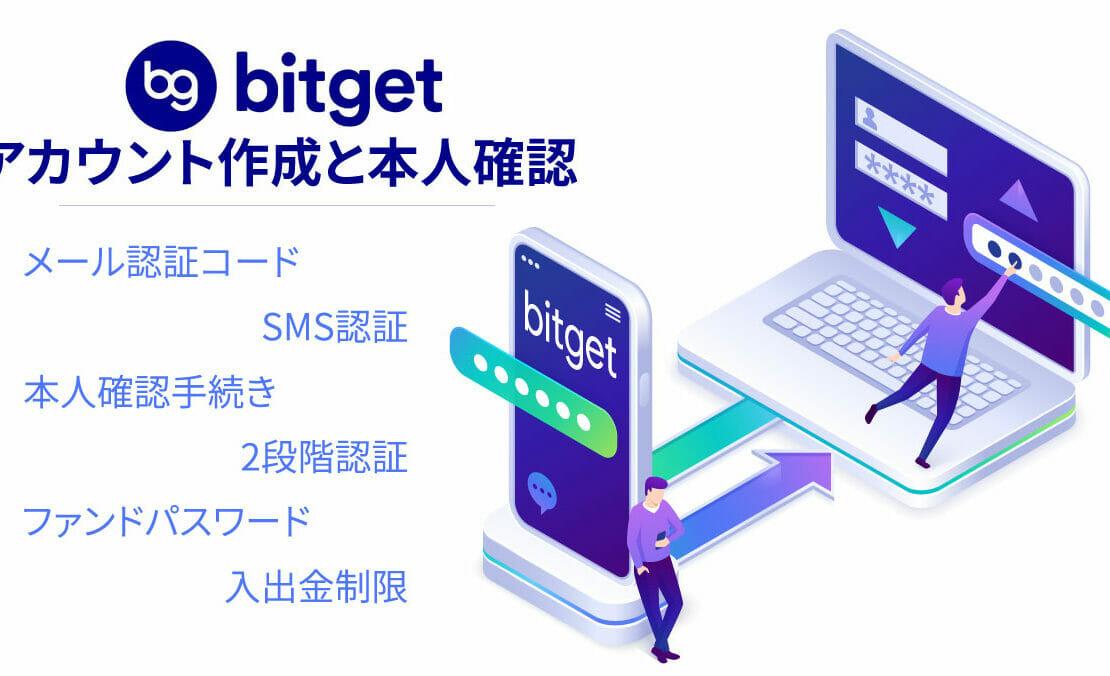 Bitget アカウント作成と本人認証手続き