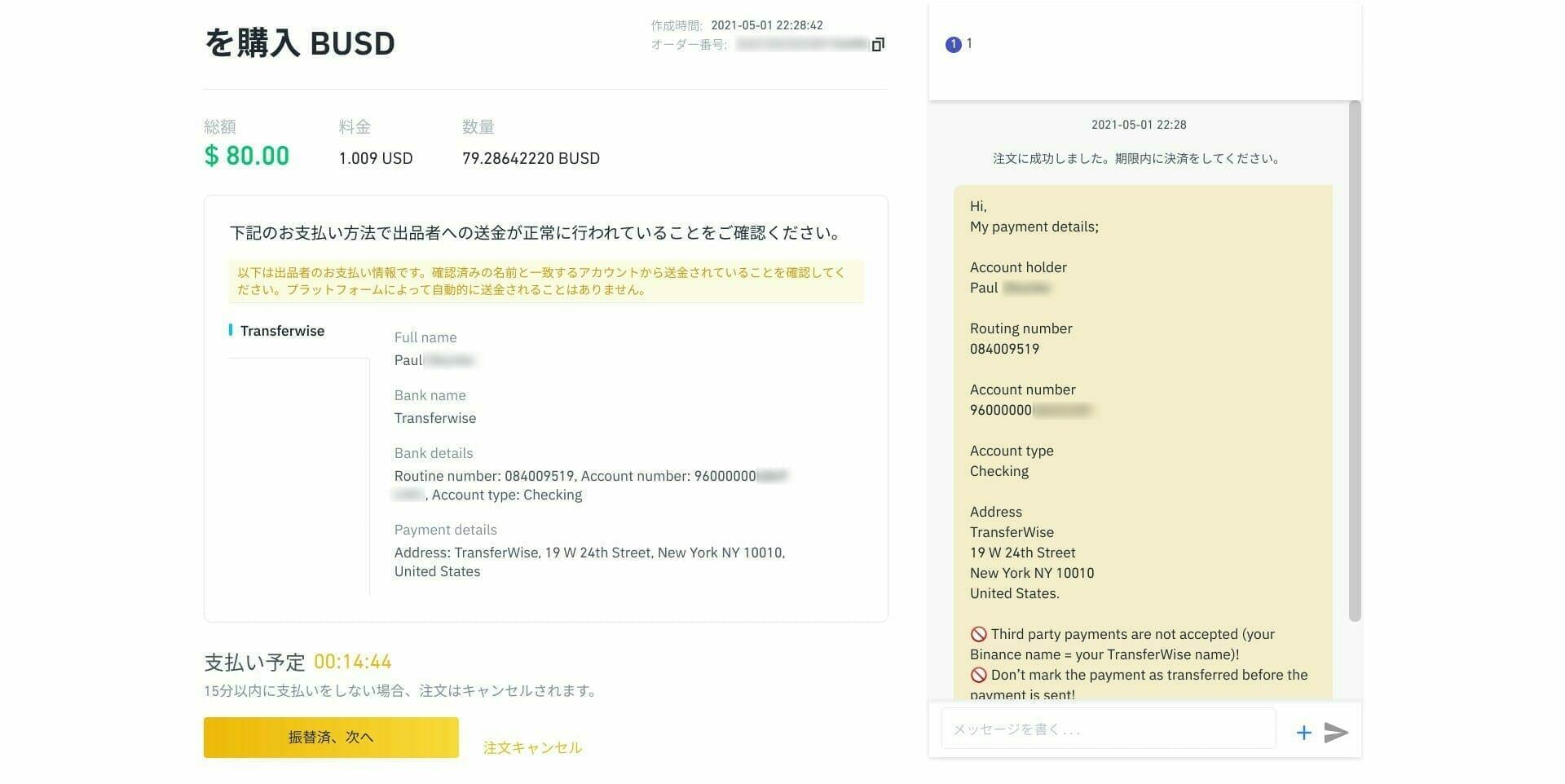 バイナンス:販売者の P2P 支払い情報