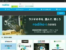 ラジオ番組を無料で聴くことができるインタネット ラジオ