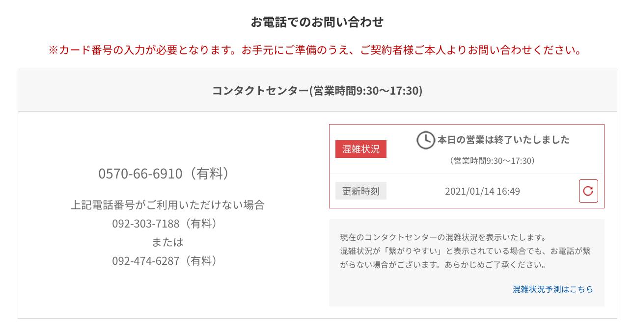 楽天カード:日本国外からの電話でのお問い合わせ