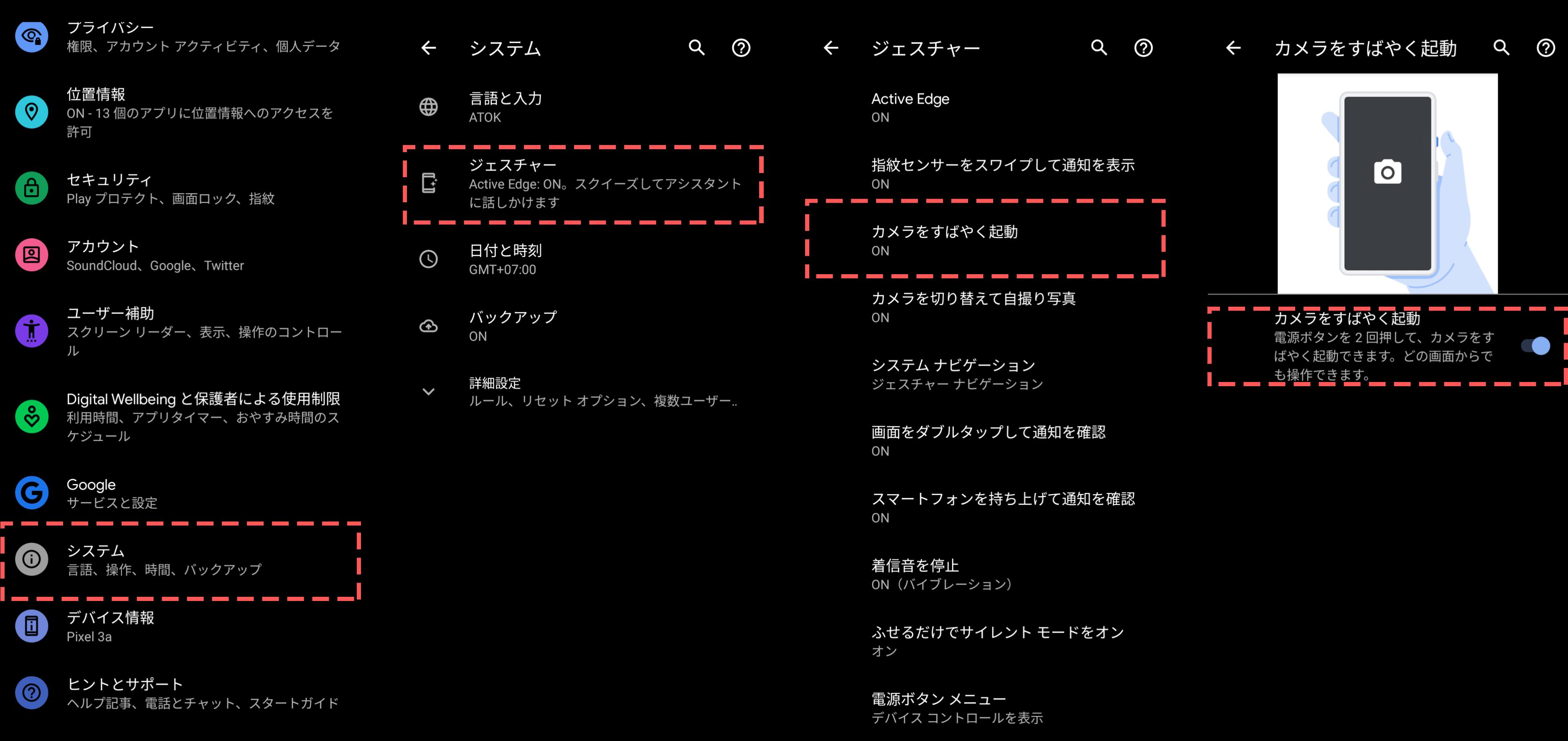 Google Pixel:システム設定画面
