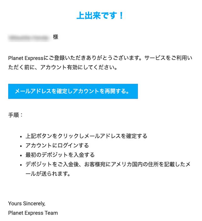 Planet Express:アカウント登録完了メール