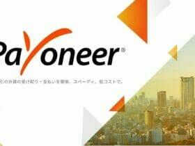 Payoneer で始める海外取引