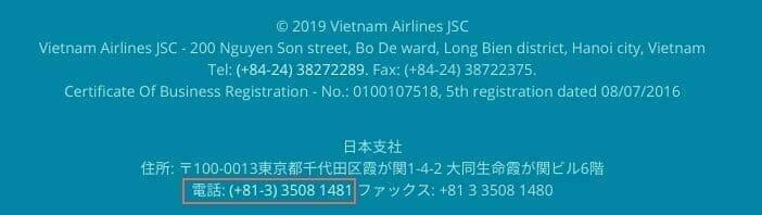 ベトナム航空 日本支部の電話番号