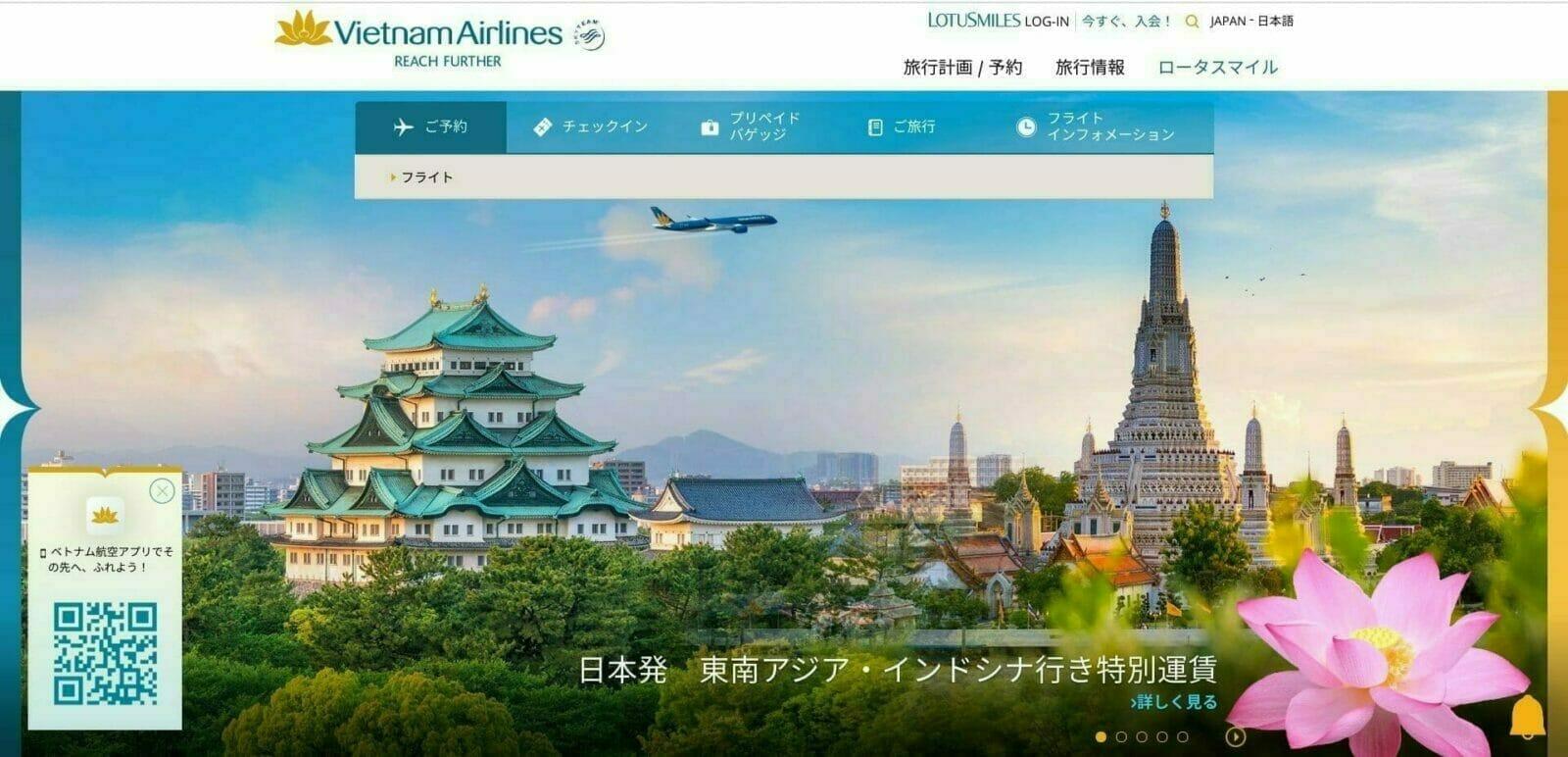 ベトナム航空の公式Webサイト