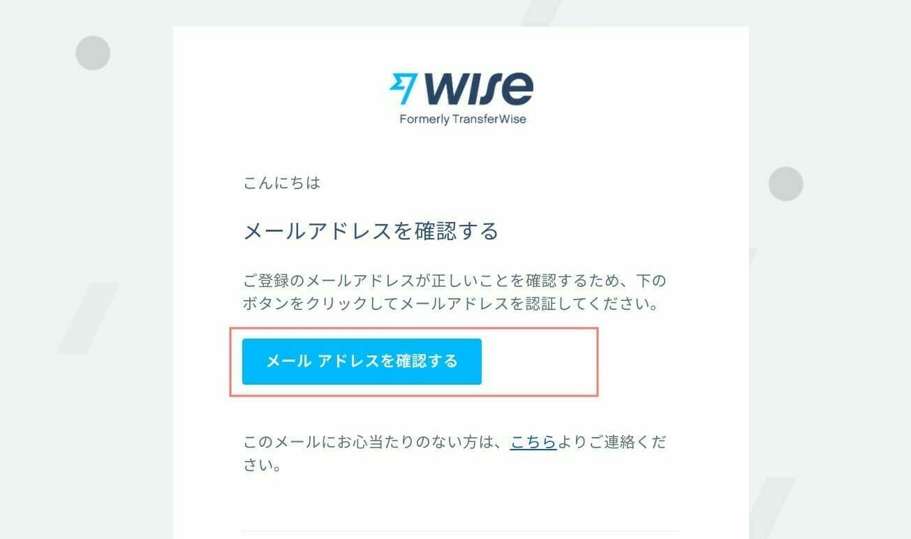 Wise:登録するメールアドレスの確認