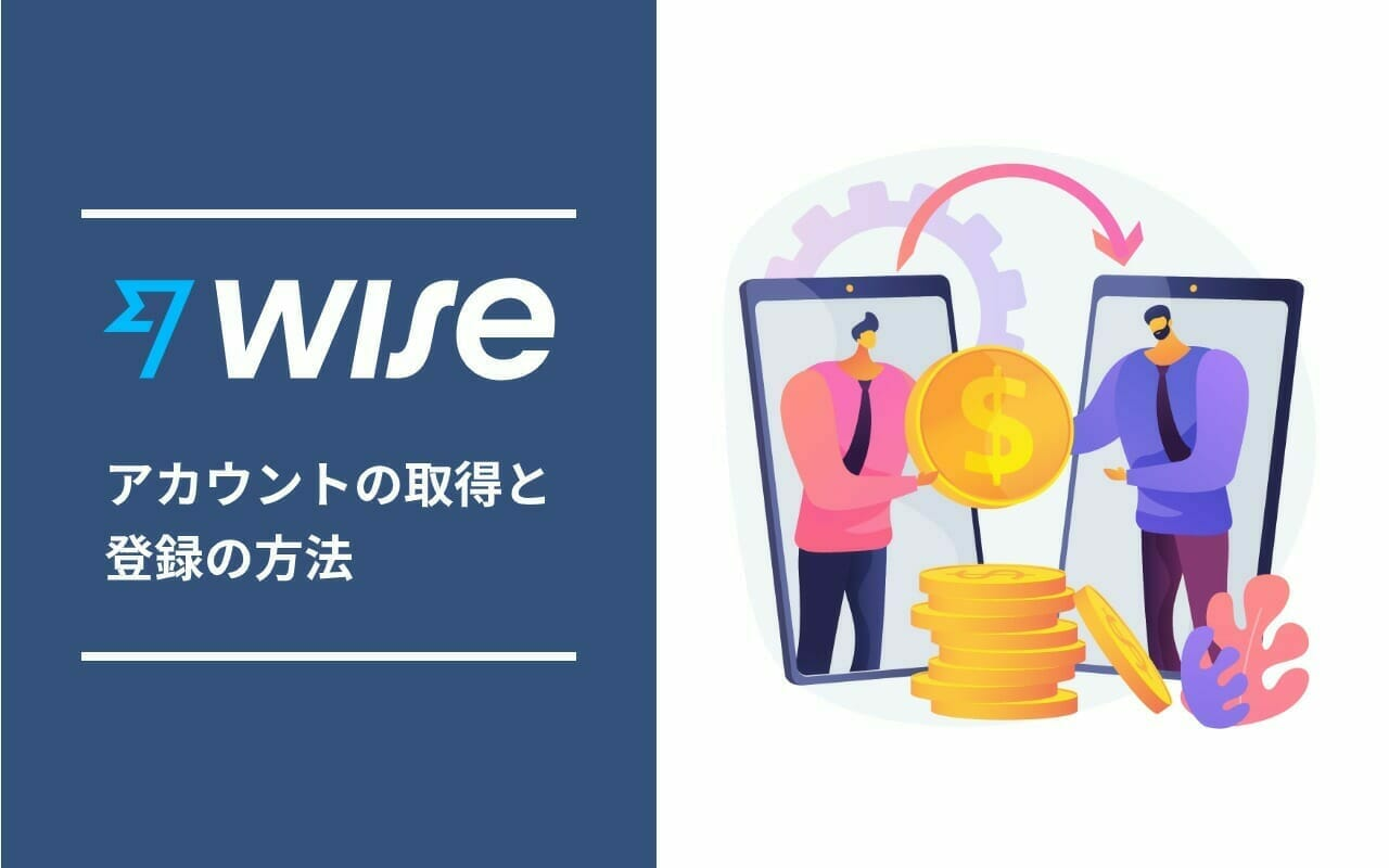 Wise:Wise アカウントの取得と作成方法